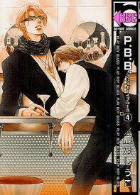 P.B.B. プレイボーイブルース 4/鹿乃しうこ【1000円以上送料無料】