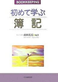 初めて学ぶ簿記 BOOKKEEPING/政岡光宏【1000円以上送料無料】