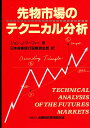 先物市場のテクニカル分析/ジョンJ.マーフィー/日本興業銀行国際資金部【1000円以上送料無料】
