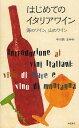 はじめてのイタリアワイン 海のワイン、山のワイン/中川原まゆみ【1000円以上送料無料】