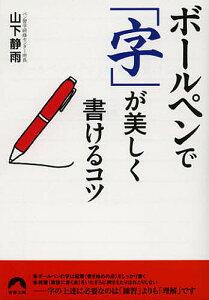 ボールペンで「字」が美しく書けるコツ/山下静雨【1000円以上送料無料】