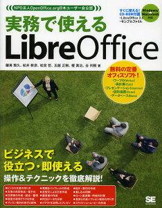 実務で使えるLibreOffice NPO法人OpenOffice.org日本ユーザー会公認/鎌滝雅久/松井幹彦/松宮哲【1000円以上送料無料】