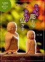 彫刻刀を使ってらくらく彫れるかわいい仏さま 半面地蔵から観音さままで/川島康史【1000円以上送料無料】
