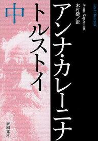 アンナ・カレーニナ 中巻/トルストイ/木村浩【1000円以上送料無料】