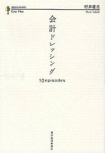 会計ドレッシング 10 episodes/村井直志【1000円以上送料無料】
