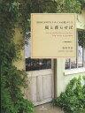 庭と暮らせば BROCANTEスタイルの庭づくり/松田行弘【1000円以上送料無料】