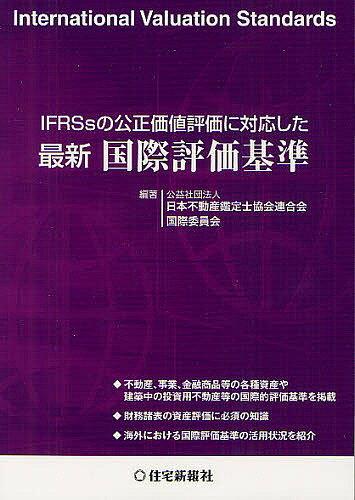 IFRSsの公正価値評価に対応した最新国際評価基準/日本不動産鑑定士協会連合会国際委員会【1000円以上送料無料】