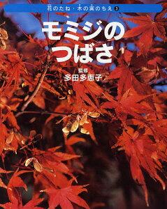 花のたね・木の実のちえ 3/ネイチャー・プロ編集室【1000円以上送料無料】