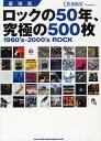 ロックの50年、究極の500枚 1960's−2000's ROCK CROSSBEAT PRESENTS/クロスビート編集部【1000円以上送料無料】
