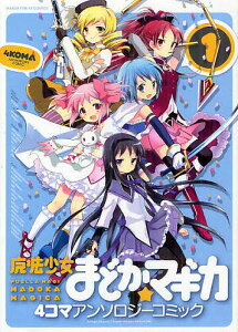 魔法少女まどか☆マギカ 4コマアンソ 1【1000円以上送料無料】