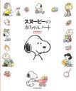 スヌーピーの赤ちゃんノート【1000円以上送料無料】