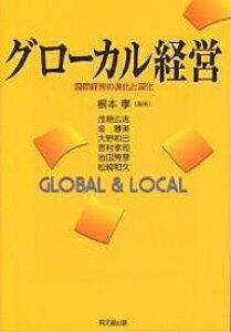 グローカル経営 国際経営の進化と深化 Global & local/根本孝【1000円以上送料無料】