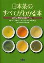 日本茶のすべてがわかる本 日本茶検定公式テキスト【1000円以上送料無料】