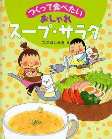つくって食べたいおしゃれスープ・サラダ/たかはしみき【1000円以上送料無料】