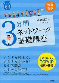 3分間ネットワーク基礎講座/網野衛二【1000円以上送料無料】