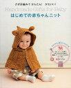 はじめての赤ちゃんニット かぎ針編みでかんたん!かわいい! わかりやすい編み方プロセスつき/リトルバード【1000…