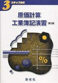 3ステップ方式原価計算・工業簿記演習【1000円以上送料無料】