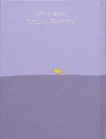 わたしと小鳥とすずと/金子みすゞ/矢崎節夫【1000円以上送料無料】