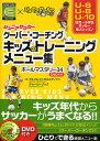ジュニアサッカークーバー・コーチングキッズ トレーニング メニュー ボールマスタリー COACHING× ジュニア サッカー