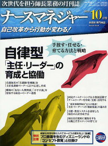 月刊ナースマネジャー 自己改革から行動が変わる! Vol.13No.8(2011−10月号)【1000円以上送料無料】