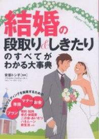 結婚の段取り&しきたりのすべてがわかる大事典【1000円以上送料無料】