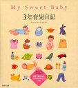My Sweet Baby 3年育児日記/主婦の友社【1000円以上送料無料】
