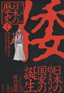 日本の歴史 漫画版 1/岩井渓【1000円以上送料無料】