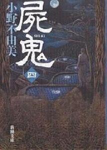 屍鬼 4/小野不由美【1000円以上送料無料】