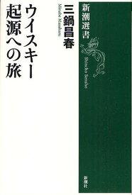 ウイスキー起源への旅/三鍋昌春【1000円以上送料無料】