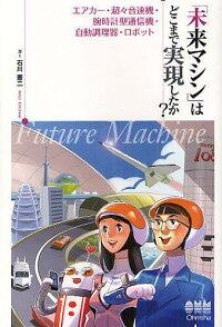 「未来マシン」はどこまで実現したか?エアカー・超々音速機・腕時計型通信機・自動調理器・ロボット