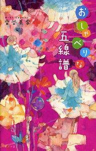 おしゃべりな五線譜/香谷美季【1000円以上送料無料】