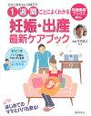 ママと赤ちゃんの様子が1週間ごとによくわかる妊娠・出産最新ケアブック【1000円以上送料無料】