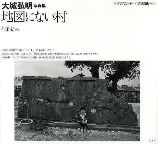 地図にない村 大城弘明写真集/大城弘明【1000円以上送料無料】