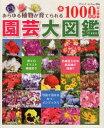 園芸大図鑑 あらゆる植物が育てられる全1000品種以上掲載【1000円以上送料無料】