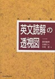大学入試英文読解の透視図/篠田重晃【1000円以上送料無料】