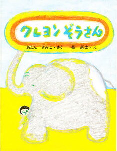 クレヨンぞうさん/あまんきみこ/長新太【1000円以上送料無料】
