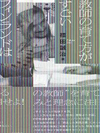 フィンランドは教師の育て方がすごい/福田誠治【1000円以上送料無料】