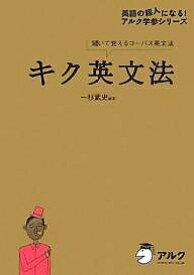 キク英文法 聞いて覚えるコーパス英文法/一杉武史【1000円以上送料無料】