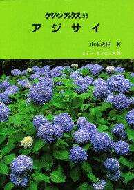 アジサイ/山本武臣【1000円以上送料無料】