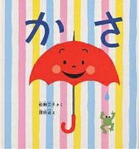 かさ/松野正子/原田治/子供/絵本【1000円以上送料無料】