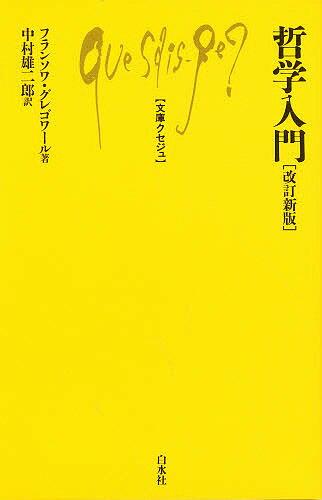 哲学入門/フランソワ・グレゴワール/中村雄二郎【1000円以上送料無料】