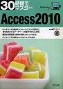 30時間でマスターAccess 2010/実教出版編修部【1000円以上送料無料】