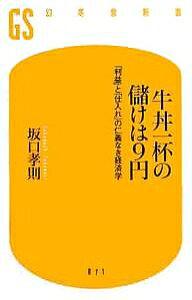 牛丼一杯の儲けは9円 「利益」と「仕入れ」の仁義なき経済学/坂口孝則【1000円以上送料無料】