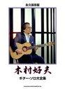 楽譜 木村好夫ギター・ソロ大全集【1000円以上送料無料】