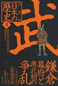 日本の歴史 漫画版 4/森藤よしひろ【1000円以上送料無料】