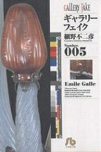 ギャラリーフェイク Number.005/細野不二彦【1000円以上送料無料】