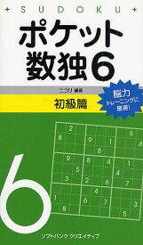 ポケット数独 脳力トレーニングに最適! 6初級篇/ニコリ【1000円以上送料無料】