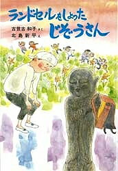 ランドセルをしょったじぞうさん/古世古和子【1000円以上送料無料】