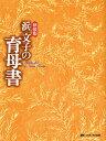 浜文子の育母書 新装版/浜文子【1000円以上送料無料】