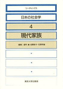リーディングス日本の社会学 4/望月嵩【1000円以上送料無料】